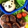 【キャラ弁】クマおにぎりとキャベツ入りビーフハンバーグ