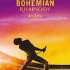 【映画】ボヘミアン・ラプソディ~この世に生まれてきた意味、短い人生の中で自分に何ができるだろうか~