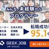 無料のプログラミング学習&就職支援サービスです。