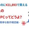 【開封と簡単な動作確認編】DELLの激安新品PCってどうよ? - Inspiron 15 3000 -