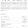 nimocaカード入会ポイントが付与されました。