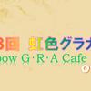 第28回虹色グラカフェ オンライン6