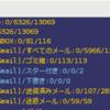 Ubuntu 8.04 の emacs-snapshot 上の wanderlust で Gmail にアクセス