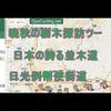 晩秋の栃木探訪ツー 世界最長の並木道日光例幣使街道 ^^!