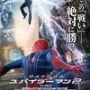 映画『アメイジング・スパイダーマン2』(映画62本目)