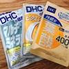 DHC|サプリメントも活用 ダイエット記録