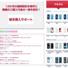 docomoの端末購入サポートでgoogleの最新AIカメラスマートフォン「Pixel3」が一括2.7万円!!