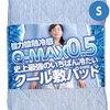クール敷きパッド1円 送料無料 Q-MAX0.5史上最強のいちばん冷たい シングルサイズ|楽天スーパーSALE