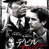デビル・ストレンジャー<未>(2012)