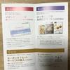 【手数料は802円】8905 イオンモール㈱より3,000円分イオンギフトカード