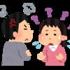 大人のADHDってどうなの?【発達障がい 学習塾】ふぉるすりーるブログ 2020/2/12①