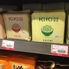 【台湾インスタント麺】KiKi麺を食べてみた~おいしいよ!《作り方など》