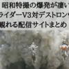 昭和特撮の爆発が凄い|仮面ライダーV3対デストロン怪人が観れる配信サイトは?