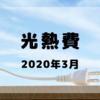 2020年03月 光熱費
