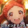 【ナナシス】12/8メンテナンスまとめ!カジカとモモカのクリスマスGが追加されるぞ!
