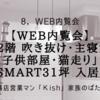 【WEB内覧会】「2階 吹き抜け・主寝室・子供部屋・猫走り」一条 i-smart31坪 入居後1カ月