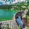 「ダム・データファイル100」に、「ダムカレー」「ダムカード」。『地球の歩き方JAPAN ダムの歩き方 全国版――はじめてのダム旅入門ガイド』