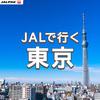 「JAL e トラベルツアー」