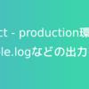 React - production環境でconsole.logなどの出力を消す