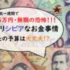Nz渡航1週間で残金5万円、無職!ワーホリシビアなお金事情