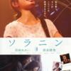 4/3(土)より公開される映画情報