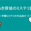 【学生が主人公】たぬき探偵のミステリ講義 ~学園ミステリの作品紹介①~