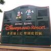 2019年3月 香港ディズニーランド・パークへ行ってきました!