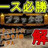 【ドラクエ11】ウマレース ブラック杯で優勝するための必勝法を解説(むずかしいコース)!シルビアに勝つための3つの必勝法【Dragon QuestⅪ/RPG/ネタバレ注意】