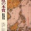『十七世紀のオランダ人が見た日本』クレインス フレデリック(臨川書店)