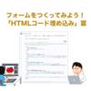 #5 HTMLコード埋め込み型フォームをつくってみよう