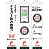 奮闘記-東京都三軒茶屋・1919様編-