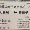 『葉山女子旅きっぷ』を使ってお得に満喫!葉山旅✨