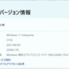 Windows 11 Insider Preview Build 22000.176 / 22449 リリース