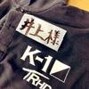 K-1九州初上陸!!