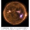 太陽フレア 電子機器への影響がこわいなぁ…