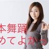 私が社会人からでも日本舞踊を始めてよかったと思うこと