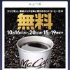 マックのコーヒー無料クーポン(コラム)