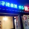 ★きょうの夕食は「回る寿司」店でした♪