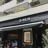 五反田の名店「ミート矢澤」が美味しすぎた