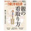 【ブックレビュー】BOOKS&TRENDS・週刊東洋経済2018.8.11