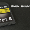 プログレードデジタルのSDカード、読み込み・書き込み速度の検証(他社カードとの比較も)