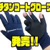 【メジャークラフト】圧倒的な保温力のグローブ「チタンコートグローブ」発売!