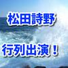 松田詩野(まつだしの)は茅ケ崎出身のプロサーファーで、行列出演!
