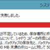 Windows8.1で「ディスク領域が不足しているため」と言われシステムイメージバックアップの作成に失敗する場合の一時的な回避策(0x80780119)