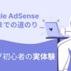 ブログ初心者がGoogleAdSense(アドセンス)に合格できた要因を考えてみた