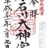 小石川大神宮(東京・文京区)の御朱印