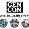 『Gen Con 2018』気になる新作ボードゲーム紹介(その1)