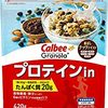 「カルビーグラノーラプラス プロテインin」を食べた感想 朝食でプロテイン20g摂れるのは優秀だけど食べすぎ注意