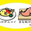 魚イラスト:皿のオムコイ・まな板の鯉