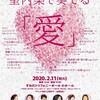 コンサートの曲について 2020.2.11@すみだトリフォニー小ホール